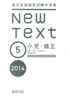 【New Text 2014 [5]】を見る