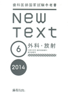 【New Text 2014 [6]】を見る