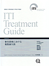 【ITI Treatment Guide [Volume 6]】を見る