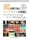 【102症例で知るインプラント日常臨床】を見る