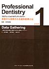 【プロフェッショナルデンティストリーSTEP1 Data Gathering】を見る