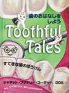 【歯のおはなしをしよう すてきな歯のぼうけん】を見る