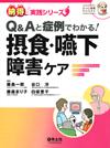 【Q&Aと症例でわかる!摂食・嚥下障害ケア】を見る