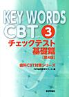 【KEY WORDS CBT [3] チェックテスト基礎篇<第4版>】を見る