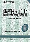 【<平成25年版>歯科技工士国家試験問題・解答集】を見る