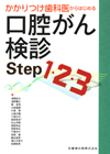 【かかりつけ歯科医からはじめる口腔がん検診 Step1・2・3】を見る