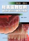 【阿部二郎の総義歯難症例】を見る