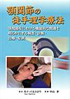 【顎関節の徒手理学療法】を見る