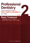 【プロフェッショナルデンティストリーSTEP2 Basic Treatment】を見る