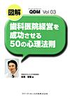 【図解 歯科医院経営を成功させる50の心理法則】を見る