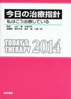 【今日の治療指針<2014年版>ポケット版】を見る