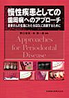 【慢性疾患としての歯周病へのアプローチ】を見る