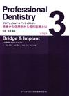 【プロフェッショナルデンティストリーSTEP3 Bridge & Implant】を見る