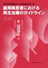 【歯周病患者における再生治療のガイドライン<2012>】を見る