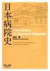 【日本病院史】を見る