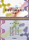 【ビジュアル生理学・口腔生理学<第3版>】を見る