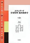 【スタンダード全身管理・歯科麻酔学<第3版>】を見る
