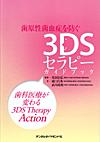 【歯原性菌血症を防ぐ3DSセラピーガイドブック】を見る
