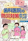 【歯科医院の防災対策ガイドブック】を見る