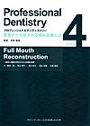 【プロフェッショナルデンティストリーSTEP4 Full Mouth Reconstruction】を見る