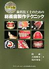 【ポケット版 歯科技工士のための総義歯製作テクニック】を見る