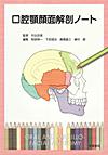 【口腔顎顔面解剖ノート】を見る