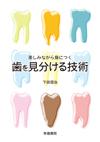 【楽しみながら身につく歯を見分ける技術】を見る