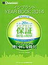 【インプラントYEAR BOOK 2014】を見る