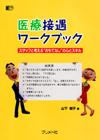 【医療接遇ワークブック】を見る