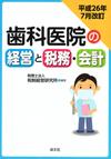 【歯科医院の経営と税務・会計<平成26年7月改訂>】を見る
