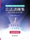【言語聴覚障害と認知症がある人のための会話訓練集 [第1巻] 訓練教材集】を見る