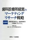 【歯科診療所経営のマーケティングリサーチ戦略<最新版>】を見る