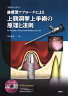 【歯槽頂アプローチによる上顎洞挙上手術の原理と法則】を見る
