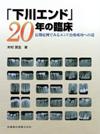 【「下川エンド」20年の臨床】を見る