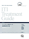 【ITI Treatment Guide [Volume 7]】を見る
