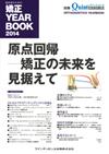 【臨床家のための矯正YEAR BOOK 2014】を見る