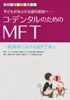 【子どもがあふれる歯科医院へ—コ・デンタルのためのMFT】を見る