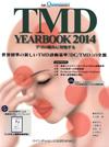 【TMD YEAR BOOK 2014 アゴの痛みに対処する】を見る