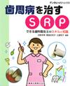 【歯周病を治すSRP】を見る