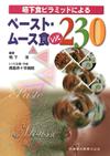 【嚥下食ピラミッドによるペースト・ムース食レシピ230】を見る