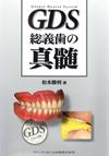 【GDS総義歯の真髄】を見る