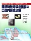 【歯科医師の歯科医師による歯科医師のための睡眠時無呼吸症候群の口腔内装置治療】を見る