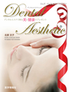 【Dental Aesthetic】を見る