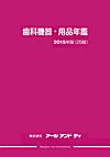 【歯科機器・用品年鑑<2015年版(25版)>】を見る