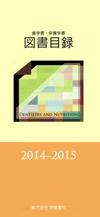 【学建書院 歯学書・栄養学書図書目録<2014-2015>】を見る