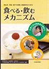 【発生学、摂食・嚥下の現場、関連研究から学ぶ食べる・飲むメカニズム】を見る