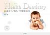 "【Health Dentistry (健口歯科)—0歳から""噛む""で健康長寿】を見る"