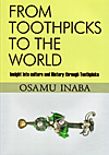【From Toothpicks to the World】を見る