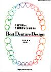 【1歯欠損から1歯残存までを補綴する Best Denture Design】を見る