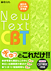【New Text CBT】を見る